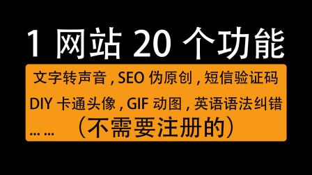 免费在线工具类网站,20个实用功能,不用注册就能使用