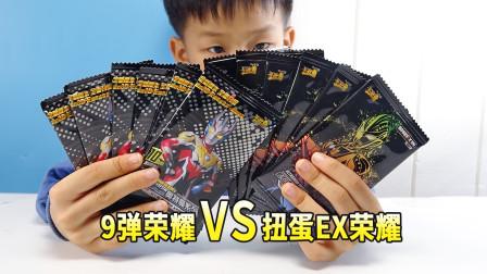 第9弹奥特曼荣耀对比EX扭蛋卡,入手哪个更好呢
