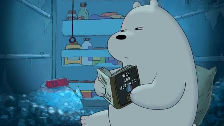 咱们裸熊:白熊有自己的座驾,嚣张熊有资本哦