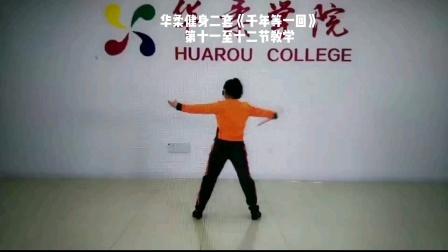 华柔健身二套《千年等一回》第十一至十二节教学