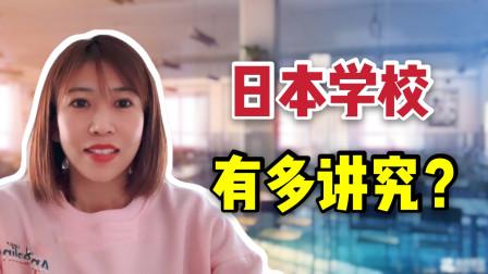 日本教育,孩子上学有多少讲究?宝妈心都操碎了