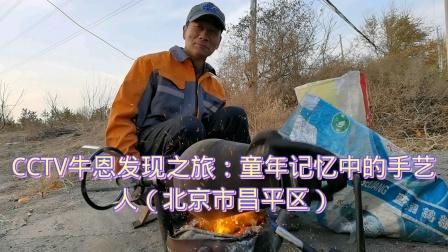 CCTV牛恩发现之旅:童年记忆中的手艺人。