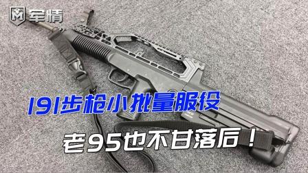 191步枪小批量服役,老95也不落后!配发新枪同款黑科技瞄具