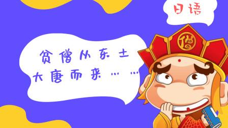 """【日语】""""贫僧从东土大唐而来……""""日语中的""""从""""你会说吗?"""