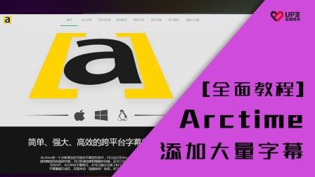 【全面教程04】Arctime+Pr快速为视频添加大量字幕!