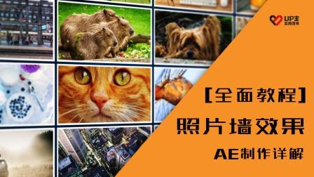 【全面教程07】使用AE制作照片墙展示视频!
