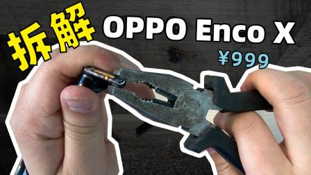 最强音质?这个耳机凭什么卖999?OPPO Enco X拆解