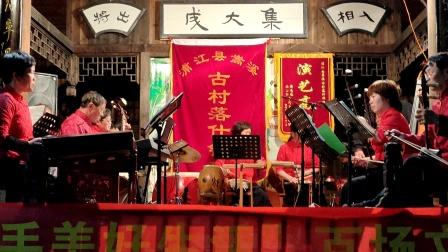 浦江嵩溪古村落什锦班徐笑元在曹街演唱《红梅满园香》