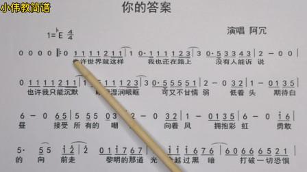 唱谱学习《你的答案》一首听了让人振奋人心的歌曲