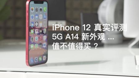 iPhone 12评测:比Pro有诚意,5G续航雪崩!.mov