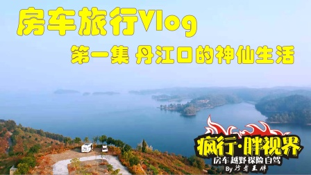 王胖的 房车旅行 Vlog第一集,丹江口的神仙生活,被陌生人扒眼了