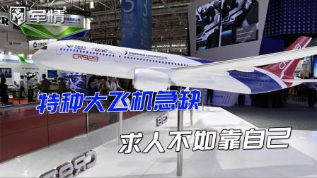 CR929大客机与俄放弃合作?特种大飞机急缺,求人不如靠自己