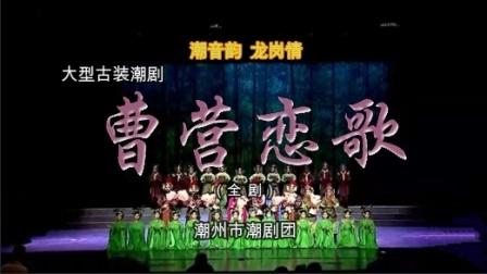 深圳演出潮剧《曹营恋歌》(全剧)-潮州市潮剧团