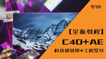 【全面教程10】照片展示视频制作:C4D+AE制作科技感照片展示效果!