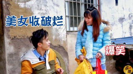 四川方言:美女收破烂捡回一个男朋友,村里人都羡慕得很,爆笑