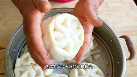 农村妈妈教你做花样馒头,蓬松选软,简单漂亮,美味营养真好吃