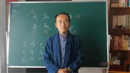 八字看学业学历及文凭(十六)王炳程自学视频教程