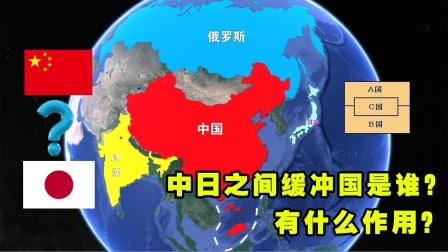 中日之间缓冲国是谁?为何大国之间都要有缓冲国?