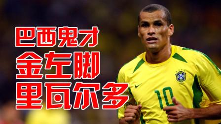 纵使大满贯在手,但总还是觉得缺点认同感的巴西鬼才里瓦尔多!