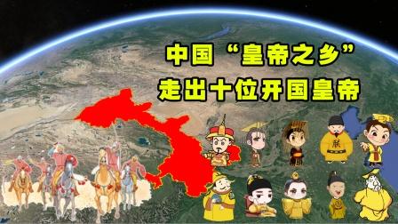 """中国西部落后的省份之一,却产生了十位开国皇帝,被称为""""皇帝之乡"""""""