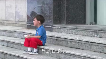 回家的诱惑 儿子消失了 妈妈四处寻找