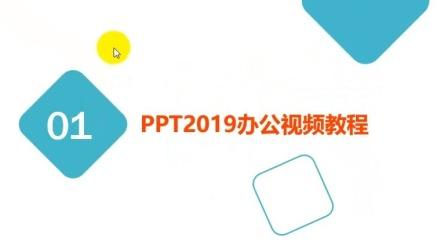 6-7:PPT页面实例