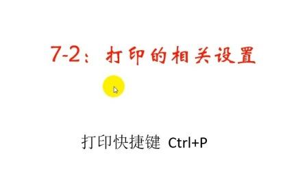 7-2:打印相关