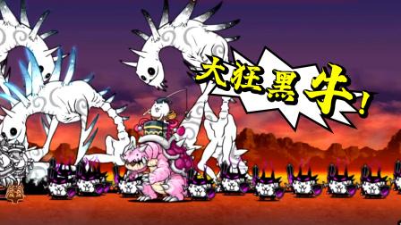 大狂黑龙宫超兽加刺骨!有一种破叫做太破了!猫咪大战争