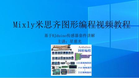 第27课 星慈光Mixly米思齐图形化编程 火焰数字传感器编程实验
