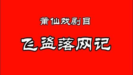 014莆仙戏  飞盗落网记(南门剧团)全剧