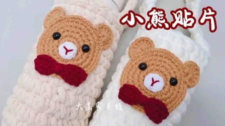 第100集---大菡家毛线 小熊装饰贴片 保温杯套装饰品 婴儿鞋动物装饰绅士熊 钩针手工编织diy教程