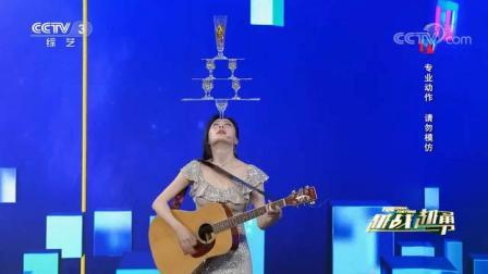 杂技与音乐结合,姑娘顶三层杯子边唱歌边弹吉他,厉害 越战越勇