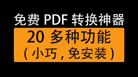 免费pdf转换成word软件电脑端,集20多种功能于一体,简单又好用