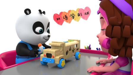 亲子早教启蒙英语双语教学:跟着小公主和小熊猫学习木头卡车上的各种形状!