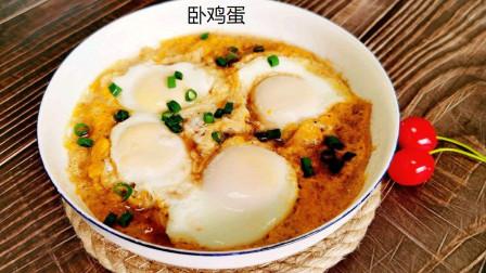 早餐别总吃水煮蛋了,教你东北卧鸡蛋,蒸10分钟就好,简单又好吃