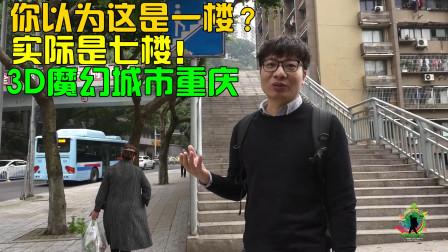 你以为是一楼,实际上是七楼!亲身体验3D魔幻城市——重庆