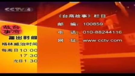 中视金桥大好河山宣传片湖泊篇30秒(音质差)