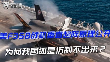 美军F35B战机垂直起降原理公开十几年,为何我国仿制不出来?