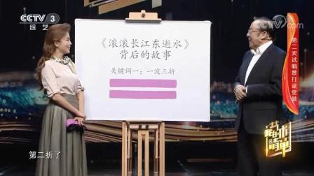 试唱《滚滚长江东逝水》一波三折,杨洪基现场回忆|我的艺术清单