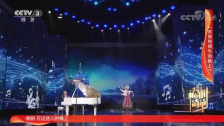 杨洪基边弹钢琴边演唱《莫斯科郊外的晚上》,来听|我的艺术清单