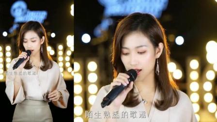 美女人美歌甜,一首《欧若拉》,翻唱的真不错,堪比原唱