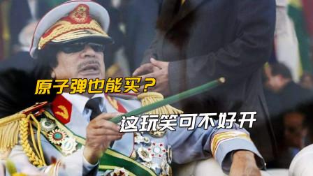访华提出想买原子弹!卡扎菲结局实则早已注定,嚣张态度足够证明
