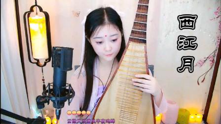 西江月(琵琶弹唱)古风小姐姐