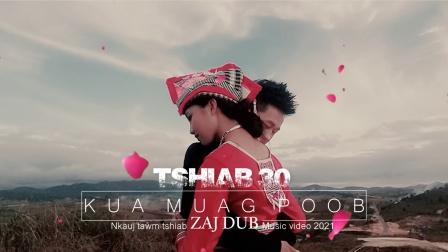 最新苗族歌曲  Tshiab 30 kua muag poob 2020