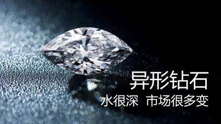 【珠宝下午茶】水很深的异形钻石行情与消费市场1