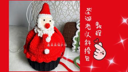 鑫麻麻编织铺40集 卡通可爱圣诞老人包包手工钩针编织diy视频教程 圣诞节礼物