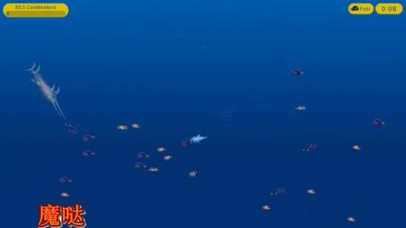 美味星球:大白鲨欺负吃货海豚,稳住发育后反杀所有鱼类