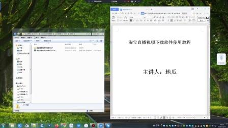 如何下载淘宝直播视频回放到电脑手机软件使用教程