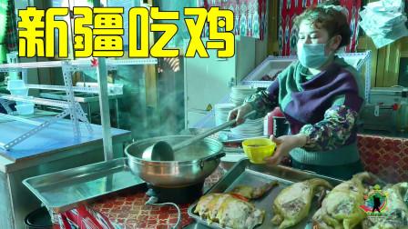 人见人爱,鸡见鸡愁!新疆除了大盘鸡还有手撕鸡,实拍在新疆吃鸡