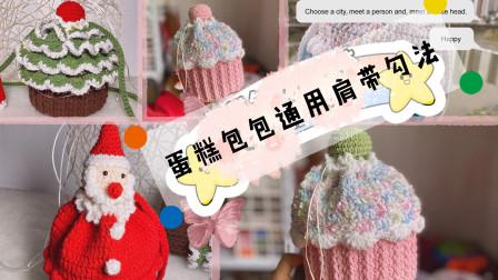 鑫麻麻编织铺41集 通用蛋糕包包肩带钩针编织diy视频教